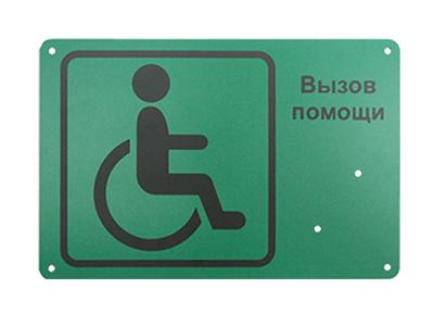 R-CALL — Табличка для кнопки вызова помощи